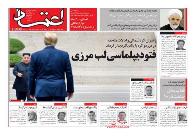 عناوین اخبار روزنامه اعتماد در روز دوشنبه ۱۰ تیر :