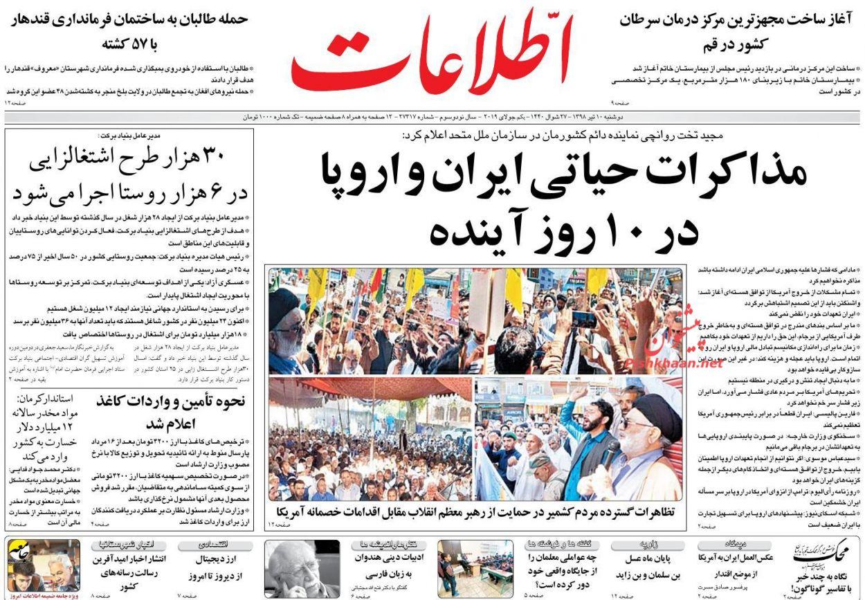 عناوین اخبار روزنامه اطلاعات در روز دوشنبه ۱۰ تیر :