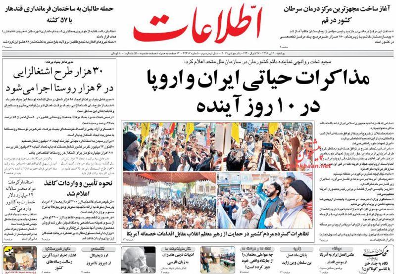 عناوین اخبار روزنامه اطلاعات در روز دوشنبه ۱۰ تیر