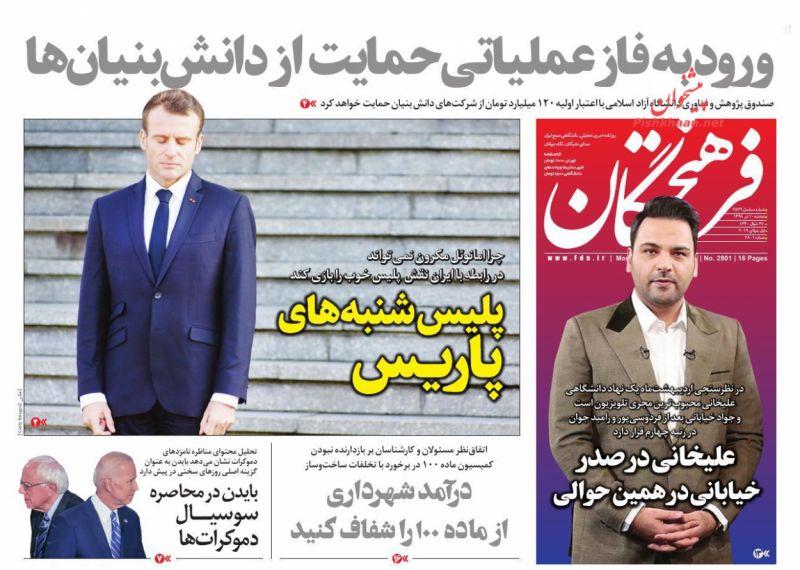 عناوین اخبار روزنامه فرهیختگان در روز دوشنبه ۱۰ تیر :
