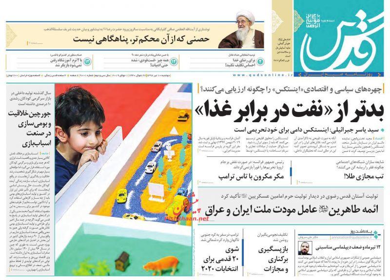 عناوین اخبار روزنامه قدس در روز دوشنبه ۱۰ تیر :