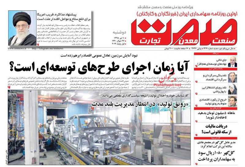 عناوین اخبار روزنامه گسترش صمت در روز دوشنبه ۱۰ تیر :
