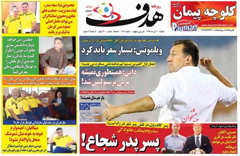 عناوین اخبار روزنامه هدف در روز دوشنبه ۱۰ تیر :