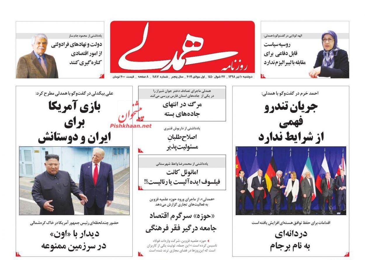 عناوین اخبار روزنامه همدلی در روز دوشنبه ۱۰ تیر :