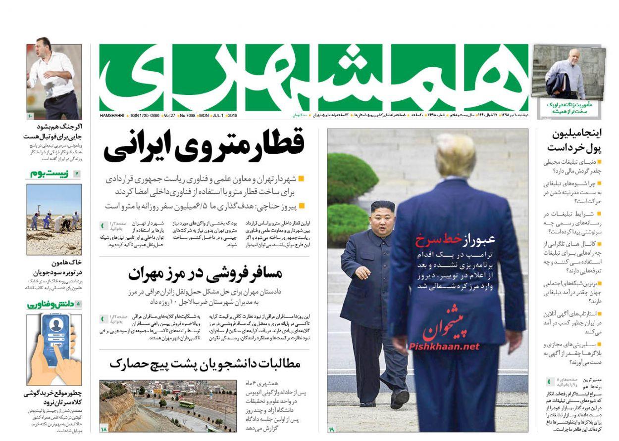 عناوین اخبار روزنامه همشهری در روز دوشنبه ۱۰ تیر :