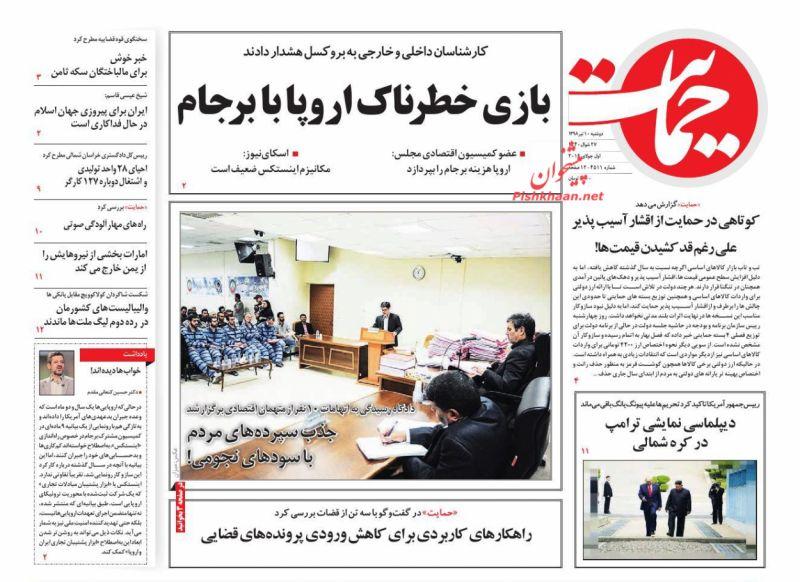 عناوین اخبار روزنامه حمایت در روز دوشنبه ۱۰ تیر :