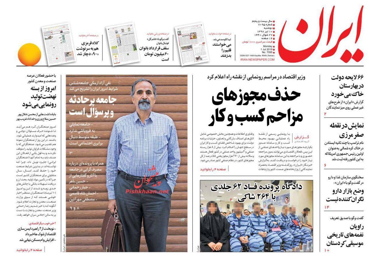 عناوین اخبار روزنامه ایران در روز دوشنبه ۱۰ تیر :