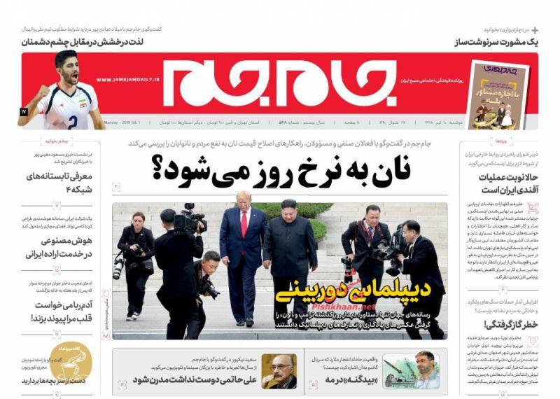 عناوین اخبار روزنامه جام جم در روز دوشنبه ۱۰ تیر
