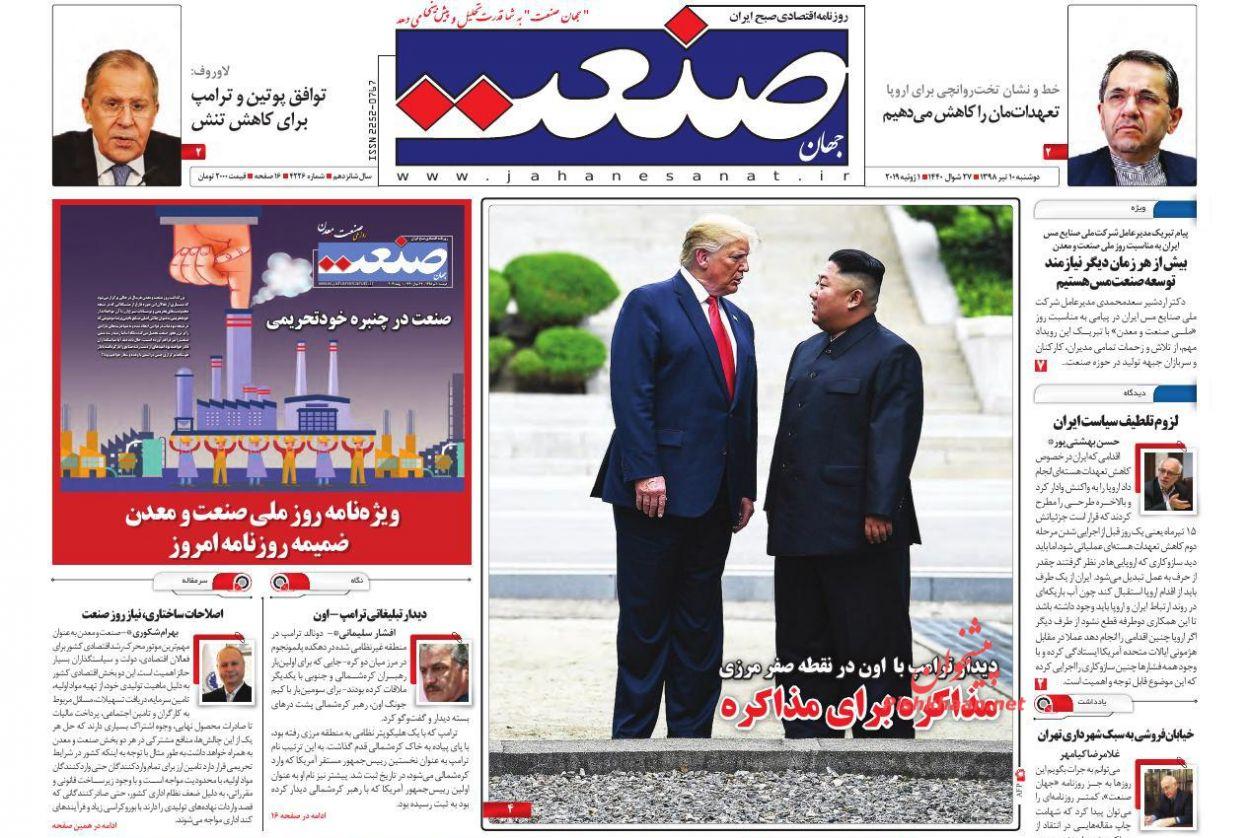عناوین اخبار روزنامه جهان صنعت در روز دوشنبه ۱۰ تیر :