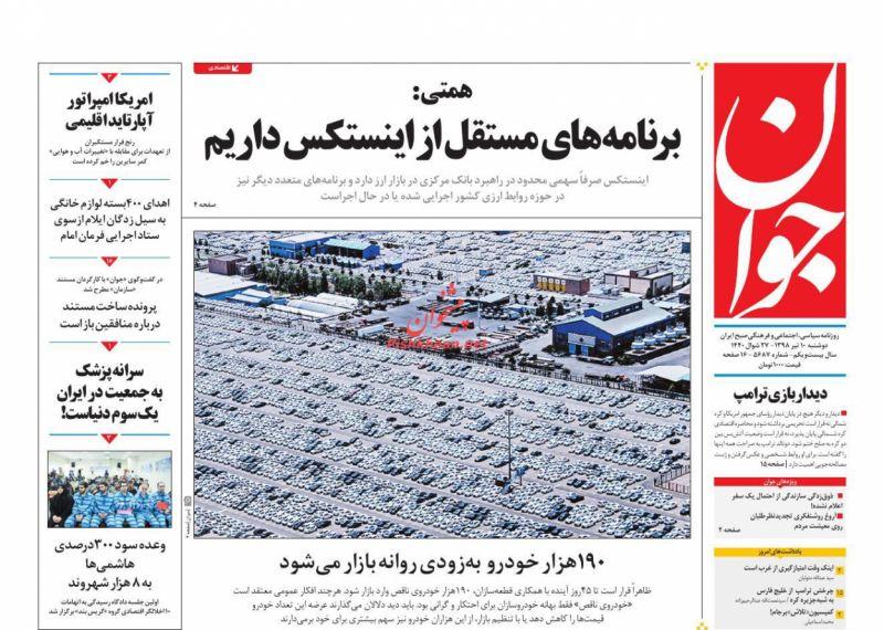 عناوین اخبار روزنامه جوان در روز دوشنبه ۱۰ تیر