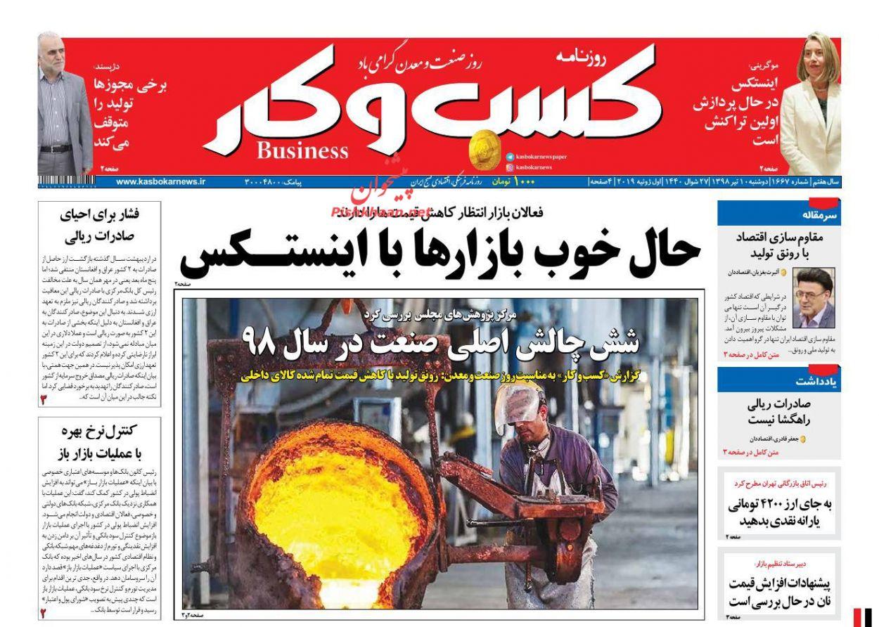 عناوین اخبار روزنامه كسب و كار در روز دوشنبه ۱۰ تیر :