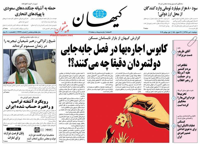 عناوین اخبار روزنامه کيهان در روز دوشنبه ۱۰ تیر