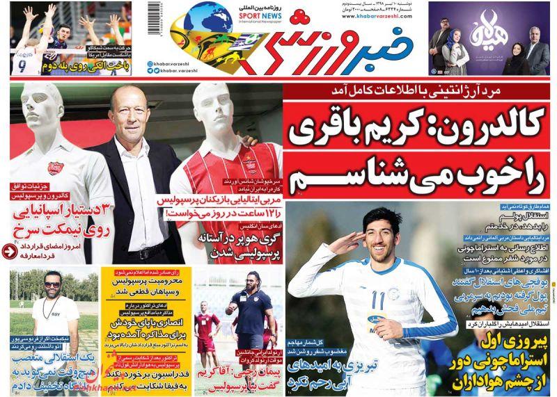عناوین اخبار روزنامه خبر ورزشی در روز دوشنبه ۱۰ تیر