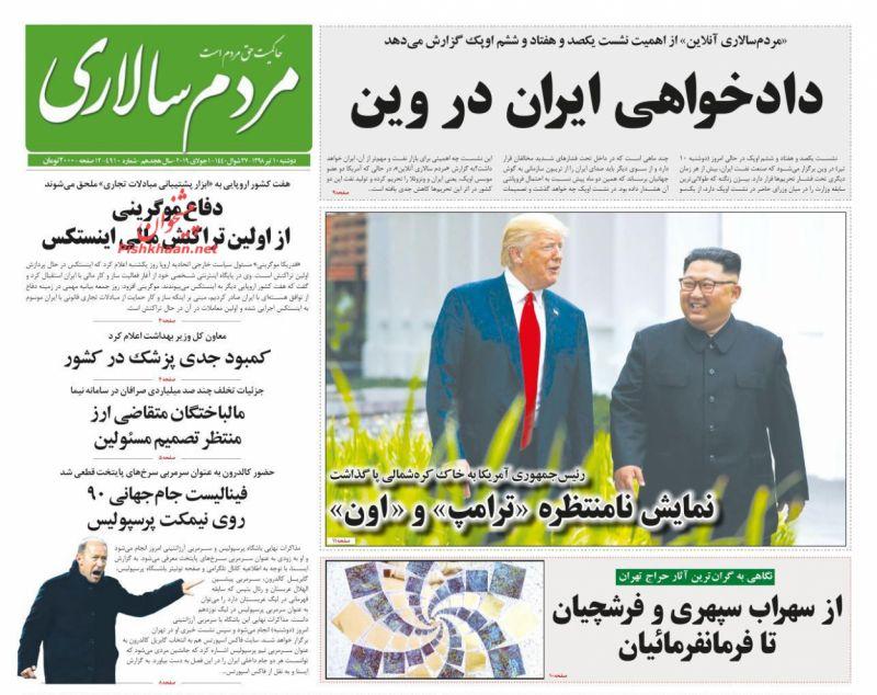 عناوین اخبار روزنامه مردم سالاری در روز دوشنبه ۱۰ تیر