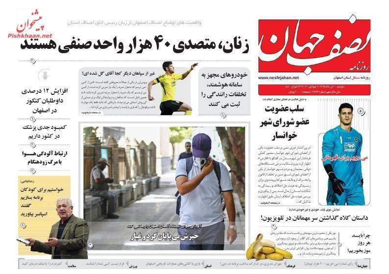 عناوین اخبار روزنامه نصف جهان در روز دوشنبه ۱۰ تیر :