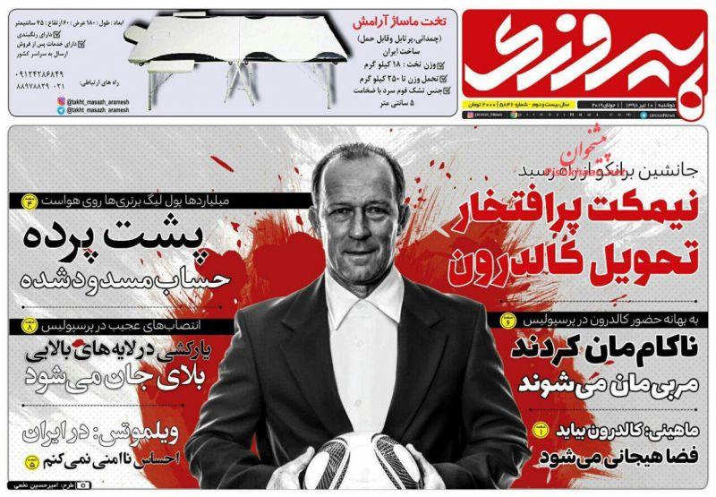 عناوین اخبار روزنامه پیروزی در روز دوشنبه ۱۰ تیر :