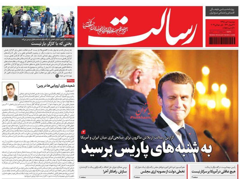 عناوین اخبار روزنامه رسالت در روز دوشنبه ۱۰ تیر :