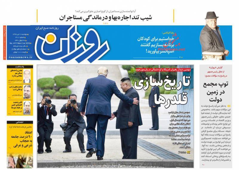 عناوین اخبار روزنامه روزان در روز دوشنبه ۱۰ تیر :