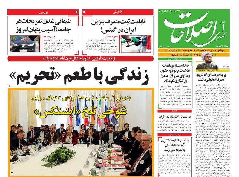 عناوین اخبار روزنامه صدای اصلاحات در روز دوشنبه ۱۰ تیر