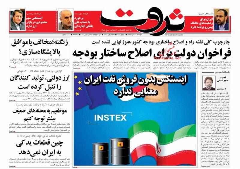عناوین اخبار روزنامه ثروت در روز دوشنبه ۱۰ تیر :