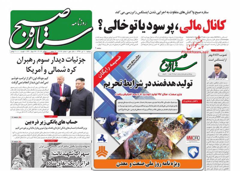 عناوین اخبار روزنامه ستاره صبح در روز دوشنبه ۱۰ تیر :