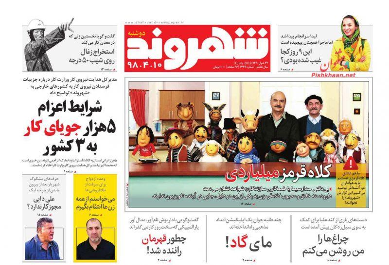 عناوین اخبار روزنامه شهروند در روز دوشنبه ۱۰ تیر