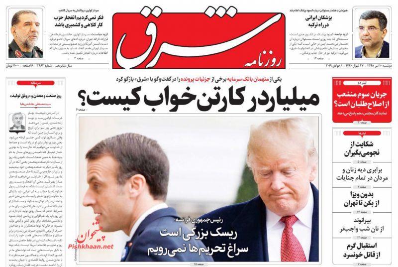 عناوین اخبار روزنامه شرق در روز دوشنبه ۱۰ تیر :