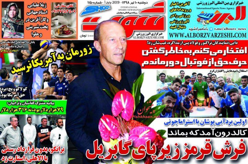 عناوین اخبار روزنامه شوت در روز دوشنبه ۱۰ تیر :