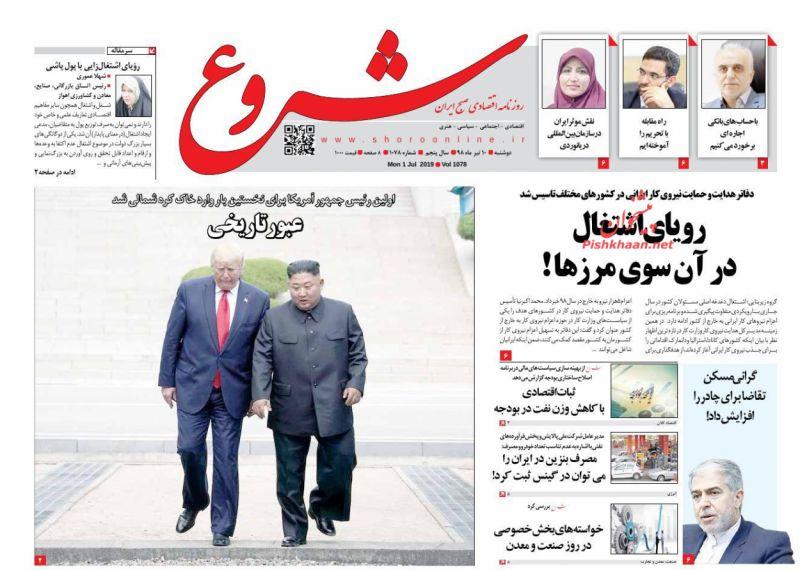 عناوین اخبار روزنامه شروع در روز دوشنبه ۱۰ تیر :