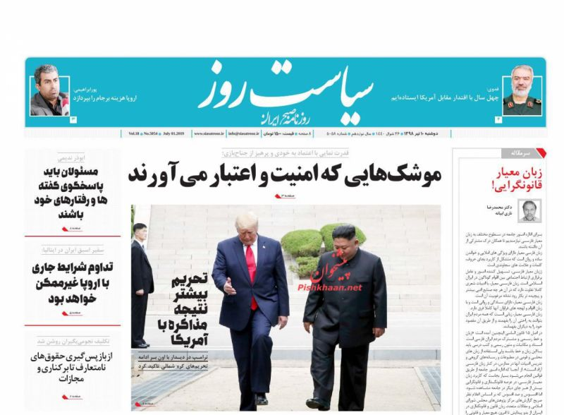 عناوین اخبار روزنامه سیاست روز در روز دوشنبه ۱۰ تیر :
