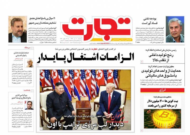 عناوین اخبار روزنامه تجارت در روز دوشنبه ۱۰ تیر :