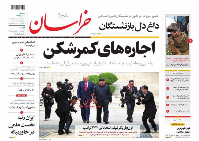 عناوین اخبار روزنامه خراسان در روز دوشنبه ۱۰ تیر