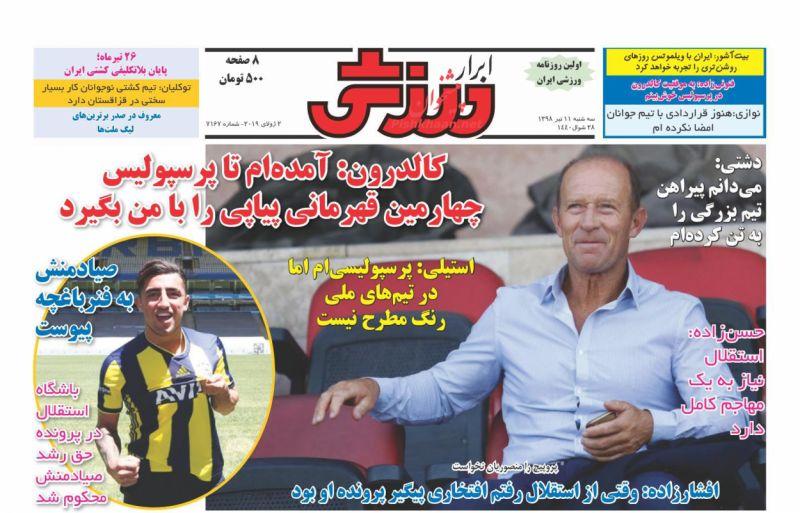 عناوین اخبار روزنامه ابرار ورزشى در روز سهشنبه ۱۱ تیر