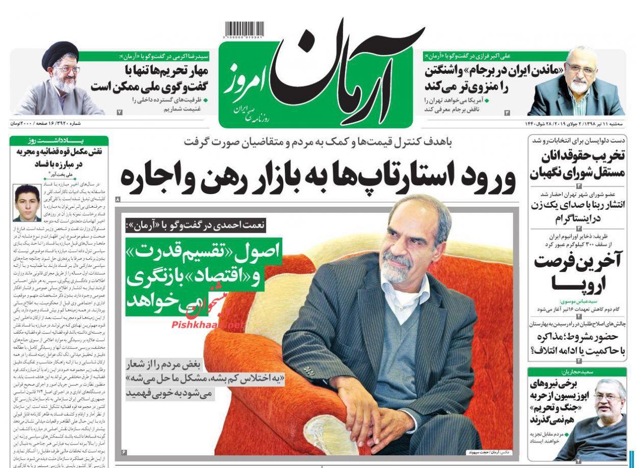عناوین اخبار روزنامه آرمان امروز در روز سهشنبه ۱۱ تیر :