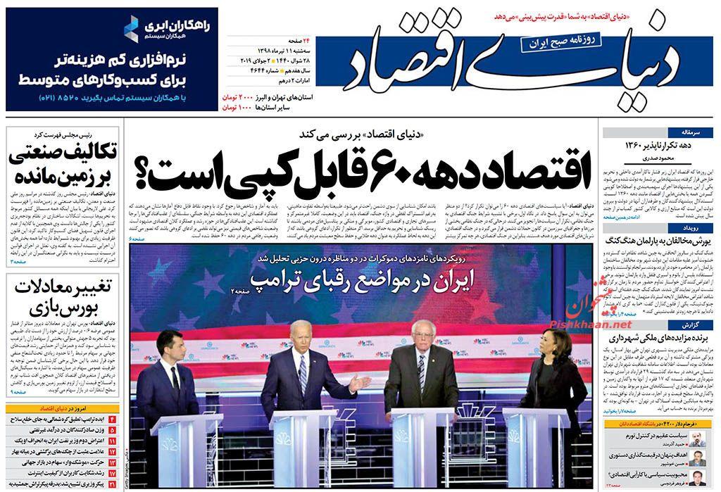 عناوین اخبار روزنامه دنیای اقتصاد در روز سهشنبه ۱۱ تیر :