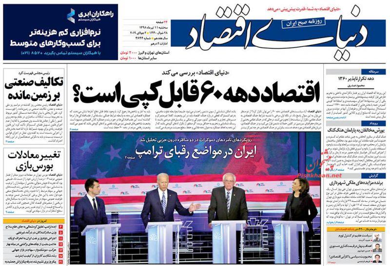 عناوین اخبار روزنامه دنیای اقتصاد در روز سهشنبه ۱۱ تیر