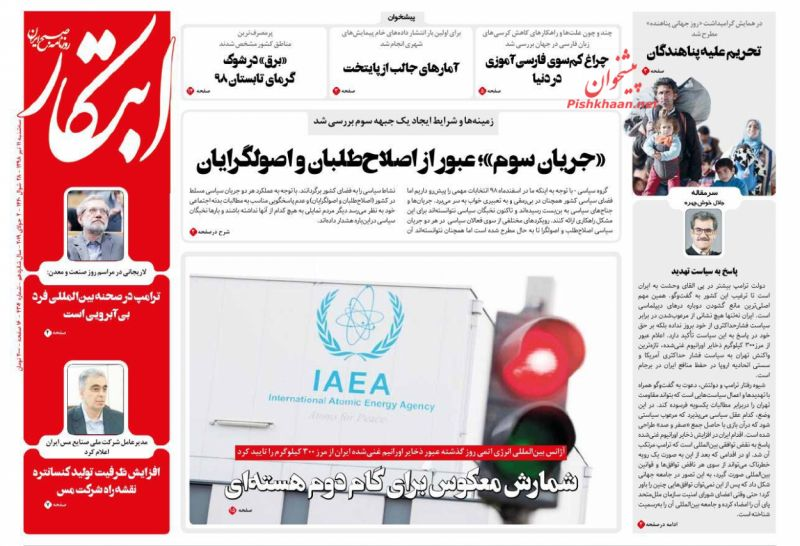 عناوین اخبار روزنامه ابتکار در روز سهشنبه ۱۱ تیر :
