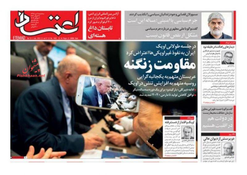 عناوین اخبار روزنامه اعتماد در روز سهشنبه ۱۱ تیر :
