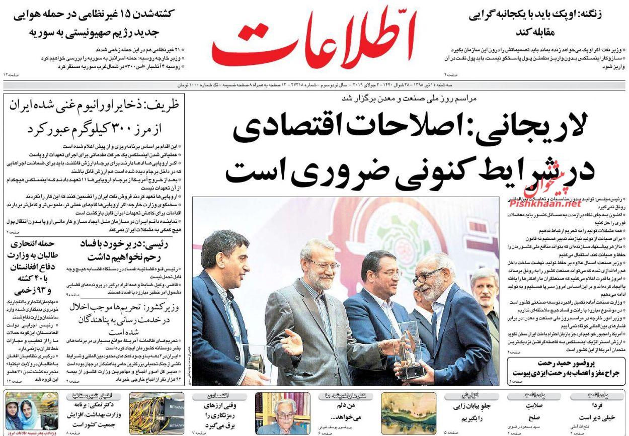 عناوین اخبار روزنامه اطلاعات در روز سهشنبه ۱۱ تیر :