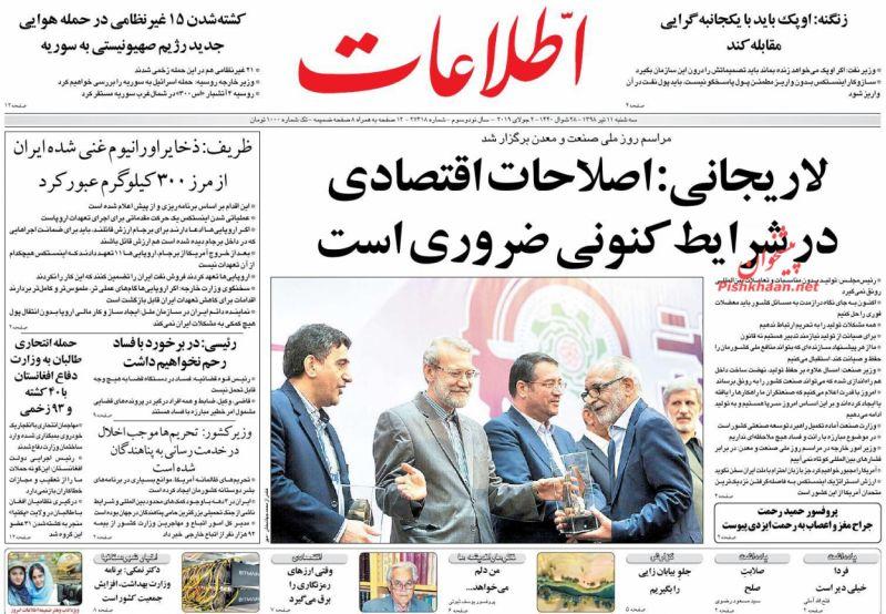 عناوین اخبار روزنامه اطلاعات در روز سهشنبه ۱۱ تیر