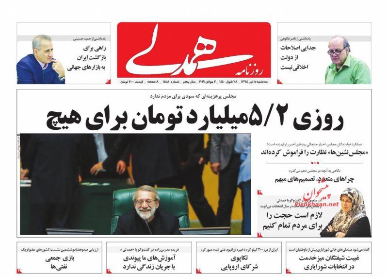 عناوین اخبار روزنامه همدلی در روز سهشنبه ۱۱ تیر :