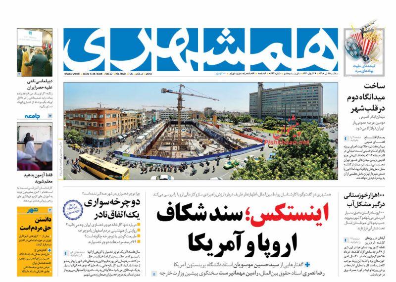 عناوین اخبار روزنامه همشهری در روز سهشنبه ۱۱ تیر