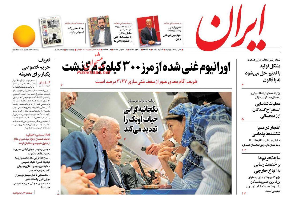 عناوین اخبار روزنامه ایران در روز سهشنبه ۱۱ تیر :