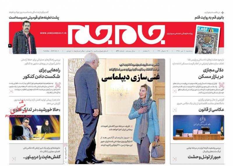 عناوین اخبار روزنامه جام جم در روز سهشنبه ۱۱ تیر