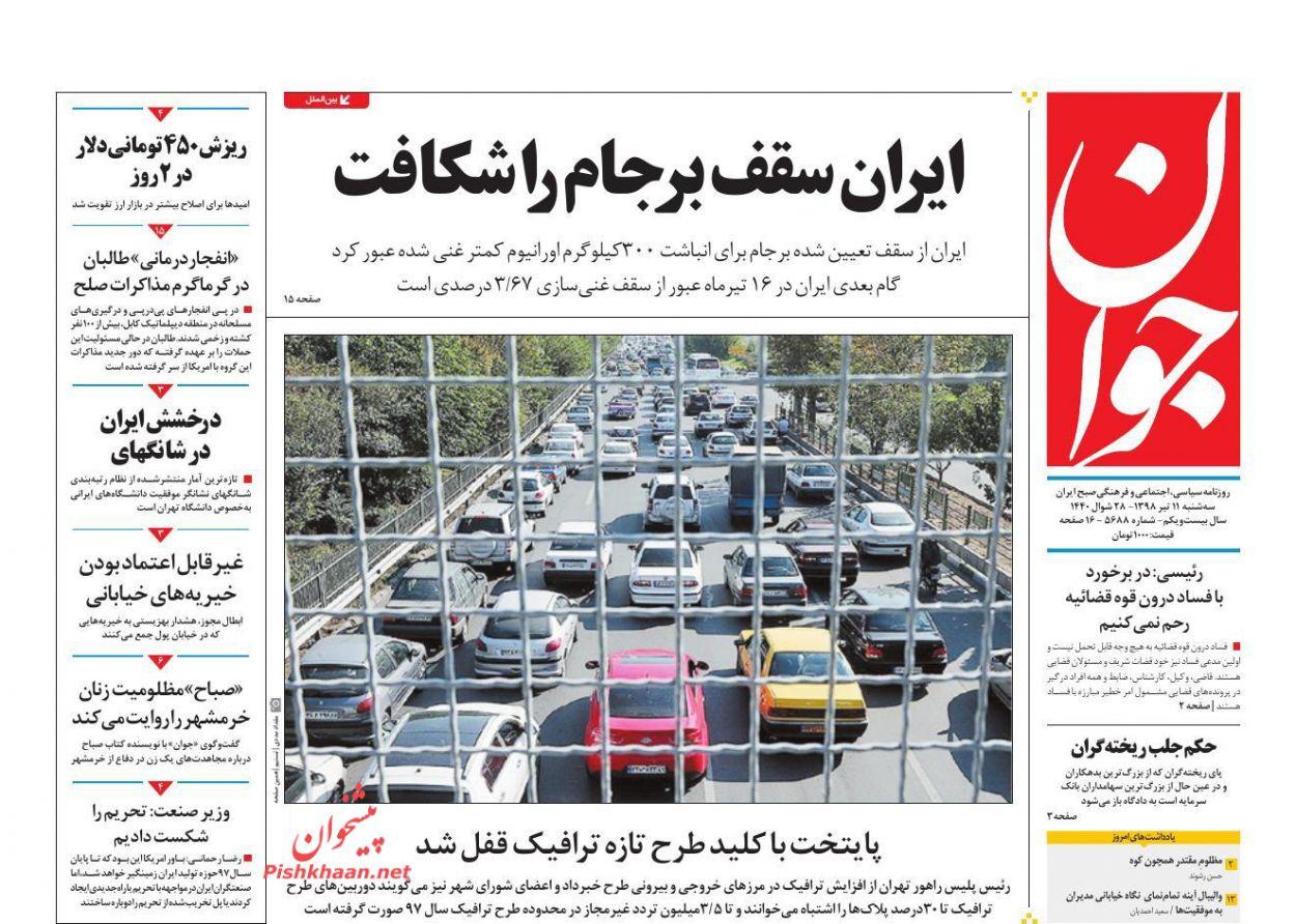 عناوین اخبار روزنامه جوان در روز سهشنبه ۱۱ تیر :