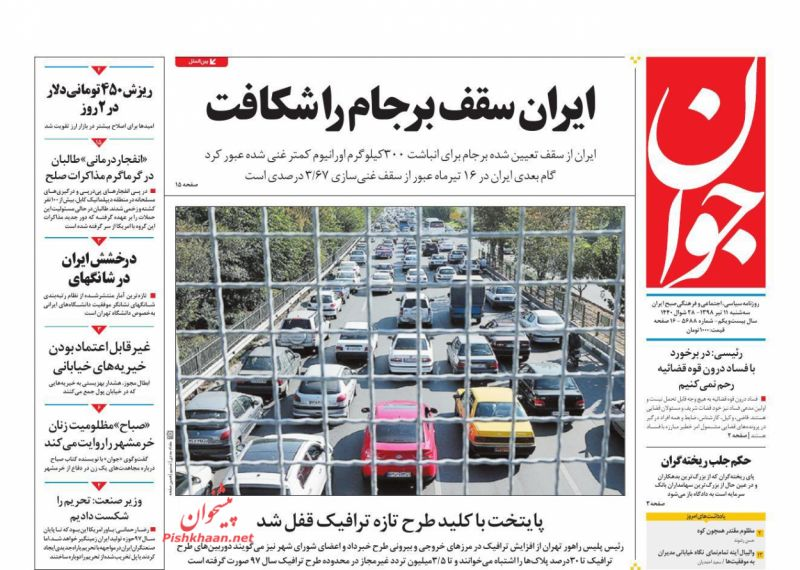 عناوین اخبار روزنامه جوان در روز سهشنبه ۱۱ تیر