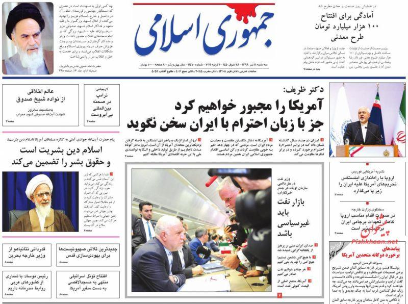 عناوین اخبار روزنامه جمهوری اسلامی در روز سهشنبه ۱۱ تیر :