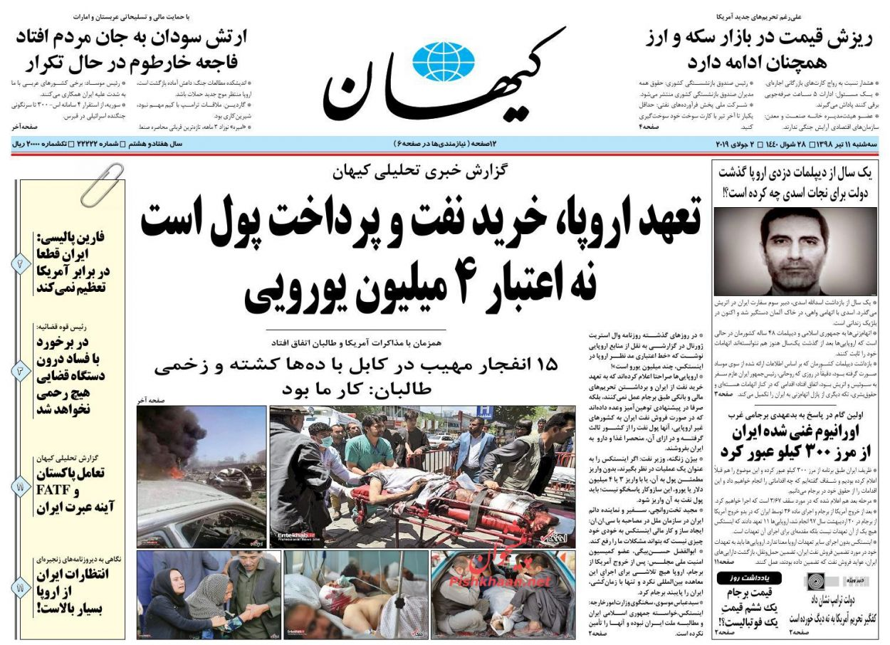 عناوین اخبار روزنامه کیهان در روز سهشنبه ۱۱ تیر :