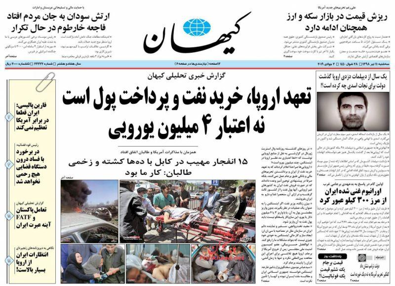 عناوین اخبار روزنامه کيهان در روز سهشنبه ۱۱ تیر :