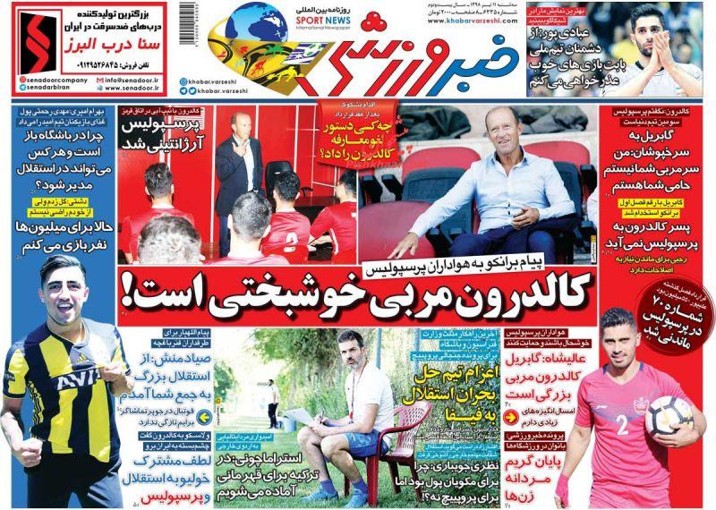 عناوین اخبار روزنامه خبر ورزشی در روز سهشنبه ۱۱ تیر :